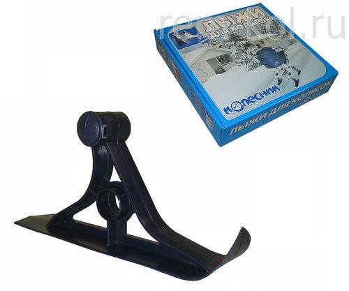 Лыжи для колясок